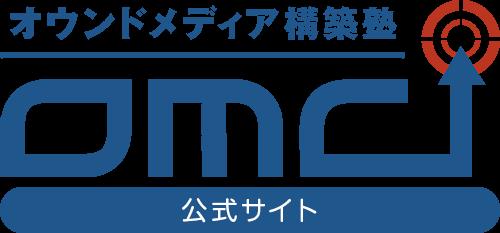 オウンドメディア構築塾